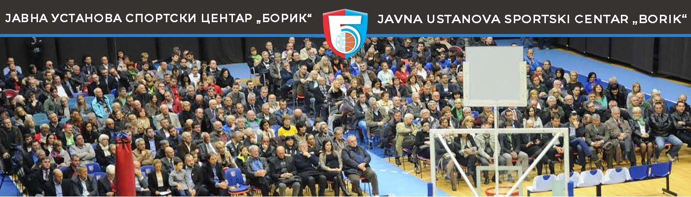 "ЈУ Спортски центар ""Борик"" Бања Лука"