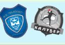 РК Младост – РК Калуђер (хуманитарна утакмица)