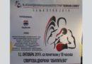 """XVI Међународни меморијални боскерски турнир """"Великани Славије"""""""